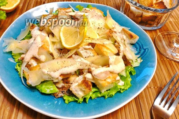 рецепт салата цезарь с рыбой пошагово