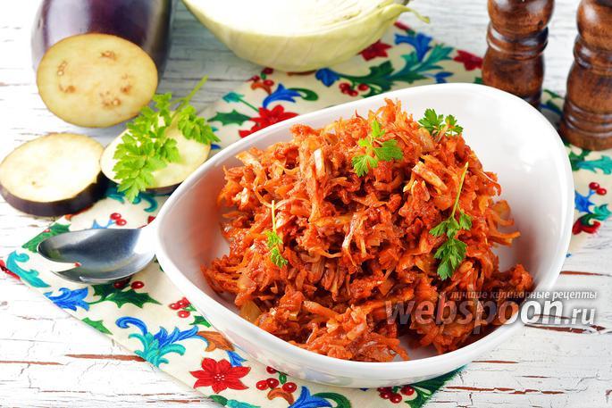 блюда из капусты и баклажан